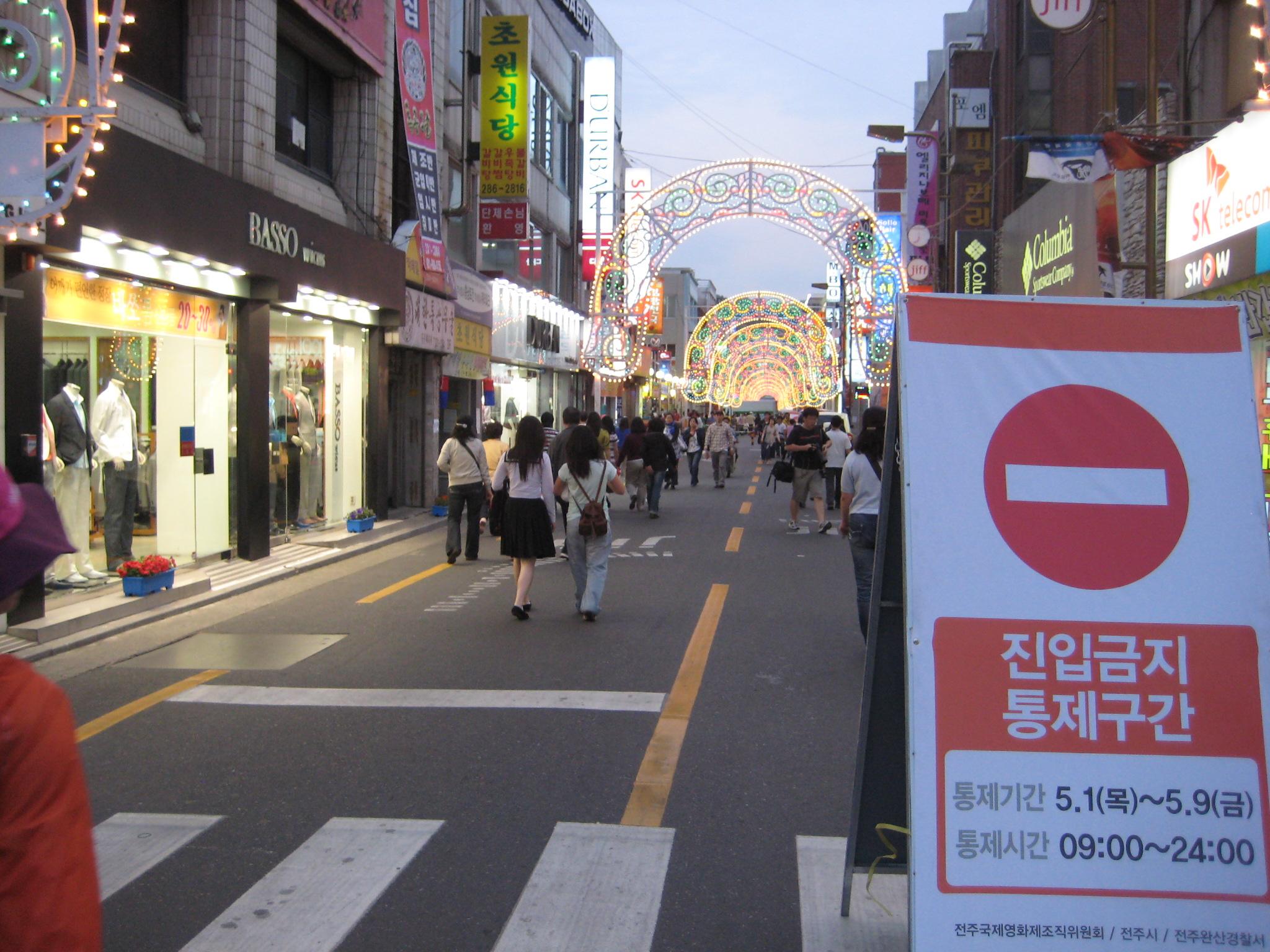 Jeonju Film Festival area